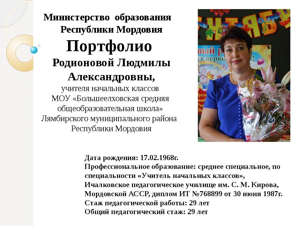 Министерство образования Республики Мордовия Портфолио Родионовой Людмилы Але...