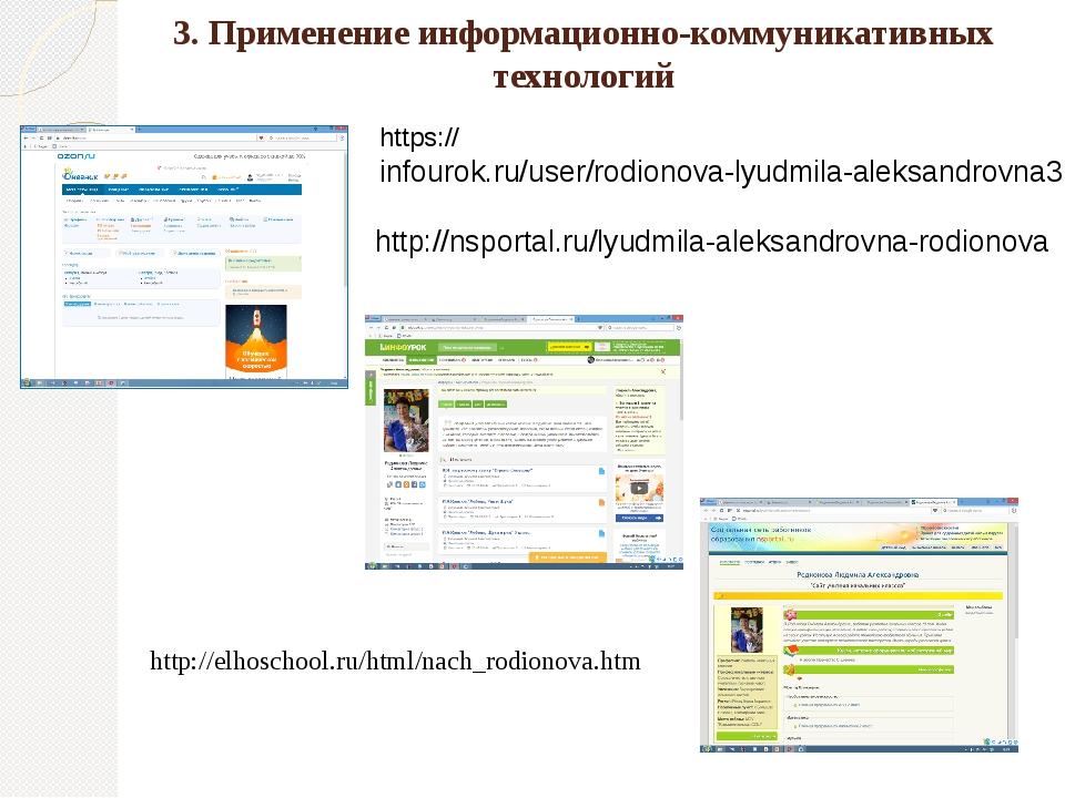 3. Применение информационно-коммуникативных технологий https://infourok.ru/us...