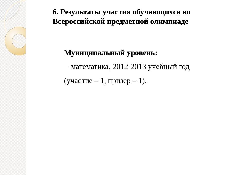 Муниципальный уровень: математика, 2012-2013 учебный год (участие – 1, призер...