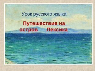 Урок русского языка Путешествие на остров Лексика