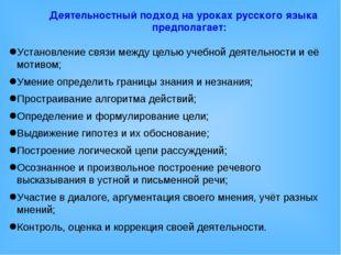 Деятельностный подход на уроках русского языка предполагает: Установление свя