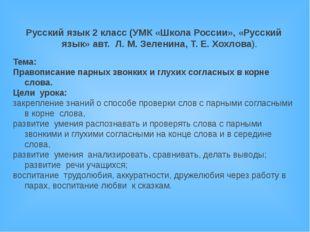 Русский язык 2 класс (УМК «Школа России», «Русский язык» авт. Л. М. Зеленина,