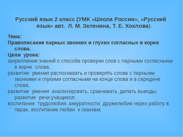 Русский язык 2 класс (УМК «Школа России», «Русский язык» авт. Л. М. Зеленина,...