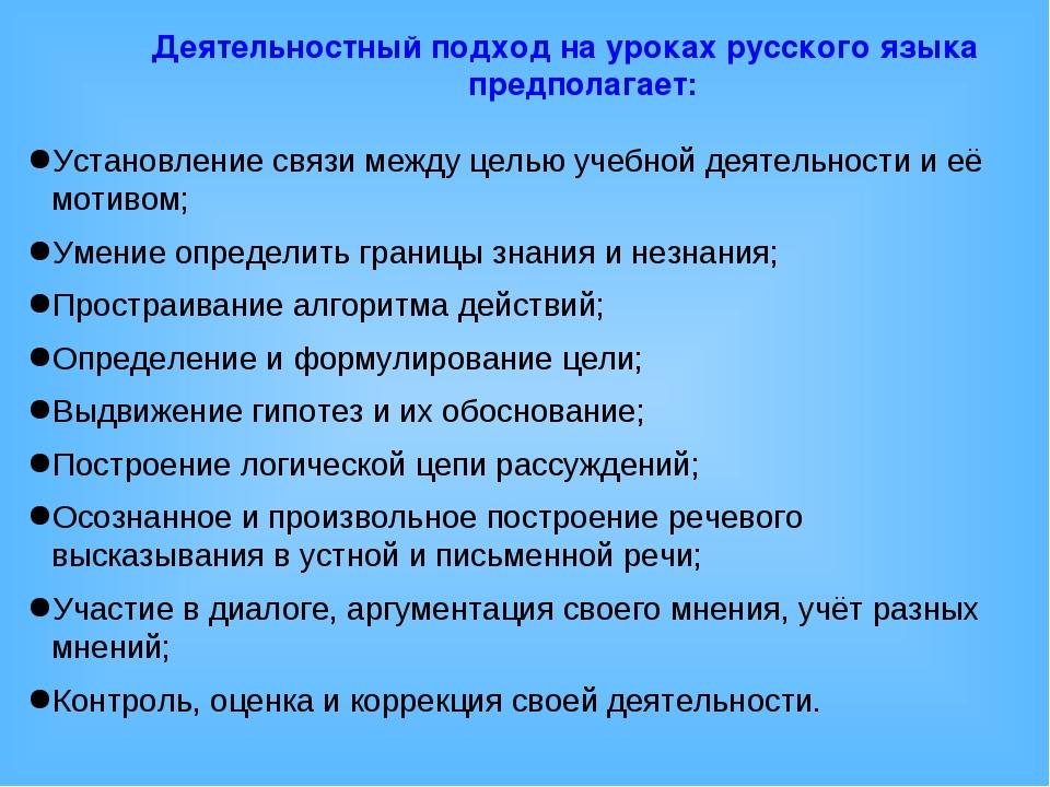 Деятельностный подход на уроках русского языка предполагает: Установление свя...