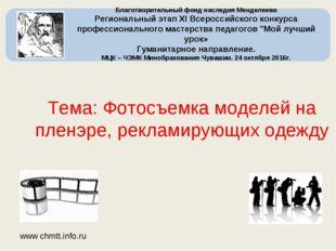 Благотворительный фонд наследия Менделеева Региональный этап XI Всероссийско