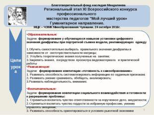 Тема урока: Сувенирная открытка к 550-летию города Чебоксары * Благотворитель