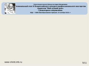 Благотворительный фонд наследия Менделеева Региональный этап XI Всероссийског