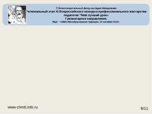 III Благотворительный фонд наследия Менделеева Региональный этап XI Всероссий