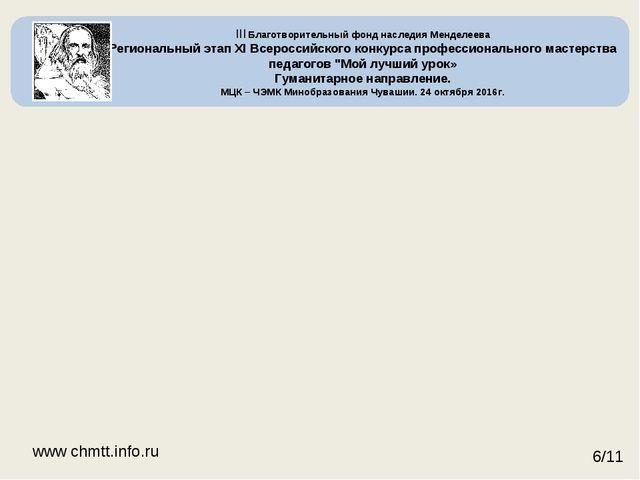 III Благотворительный фонд наследия Менделеева Региональный этап XI Всероссий...