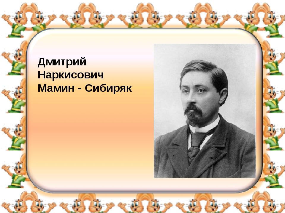 Дмитрий Наркисович Мамин - Сибиряк