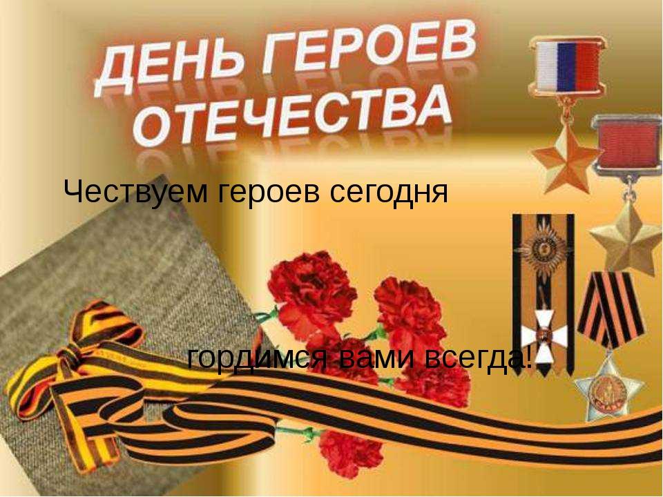Поздравления с Днем Героев Отечества