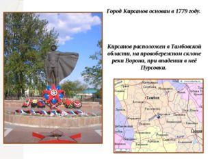 Город Кирсанов основан в 1779 году. Кирсанов расположен в Тамбовской области,