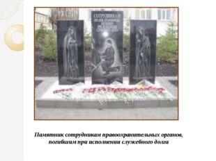 Памятник сотрудникам правоохранительных органов, погибшим при исполнении служ