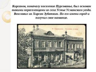 Кирсанов, поначалу поселение Пурсованье, был основан такими переселенцами из