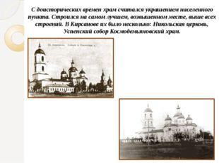 С доисторических времен храм считался украшением населенного пункта. Строился