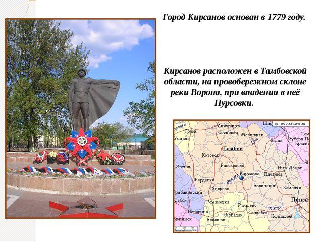 Город Кирсанов основан в 1779 году. Кирсанов расположен в Тамбовской области,...