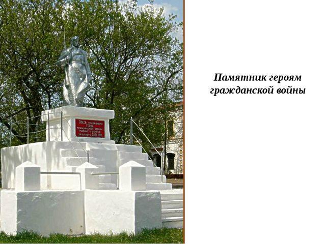 Памятник героям гражданской войны