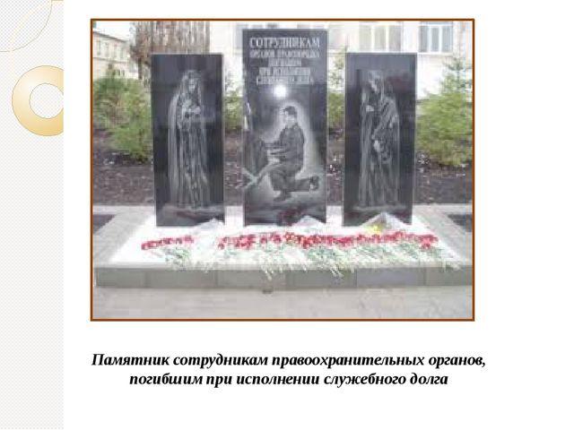 Памятник сотрудникам правоохранительных органов, погибшим при исполнении служ...