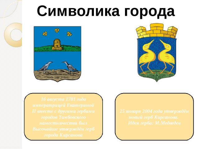Символика города 16 августа 1781 года императрицейЕкатериной IIвместе с дру...