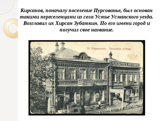Кирсанов, поначалу поселение Пурсованье, был основан такими переселенцами из...