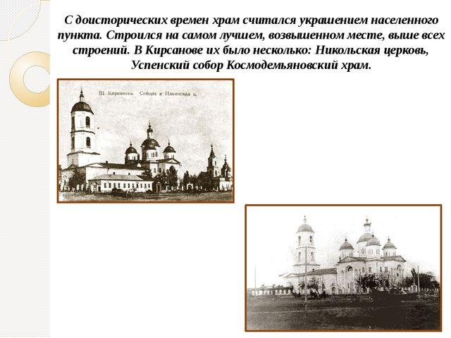 С доисторических времен храм считался украшением населенного пункта. Строился...
