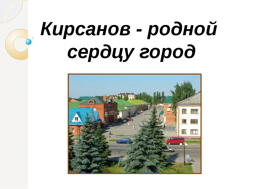 Кирсанов - родной сердцу город