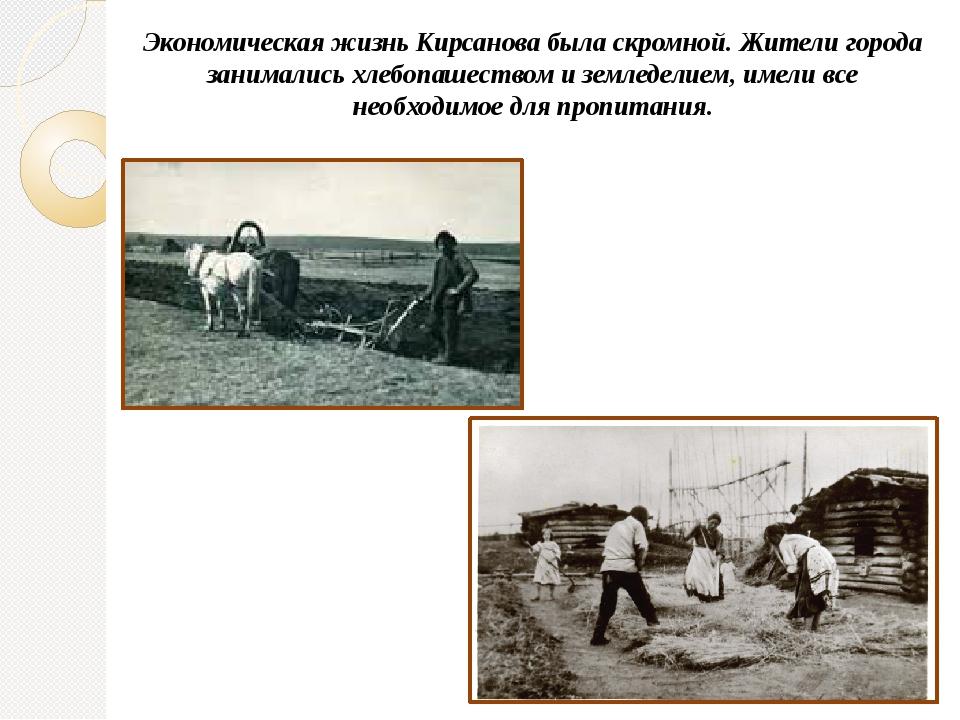 Экономическая жизнь Кирсанова была скромной. Жители города занимались хлебопа...