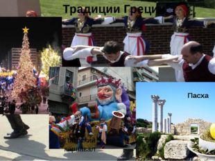 Традиции Греции Рождество Патрский карнавал Пасха