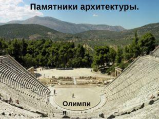 Памятники архитектуры. Олимпия