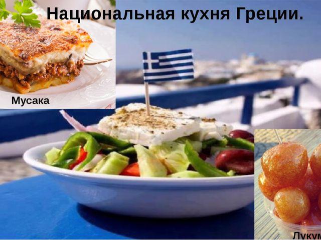 Национальная кухня Греции. Лукумадес Мусака