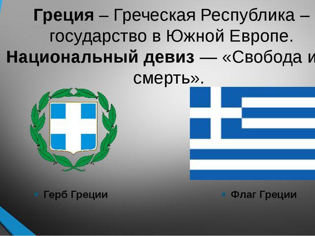 Греция – Греческая Республика – государство в Южной Европе. Национальный деви...