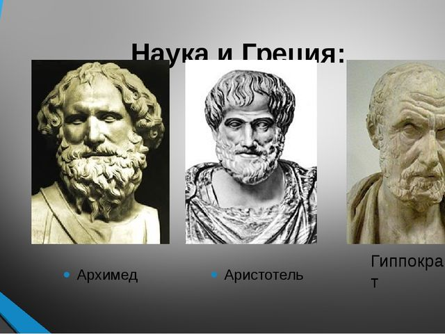 Наука и Греция: Архимед Аристотель Гиппократ