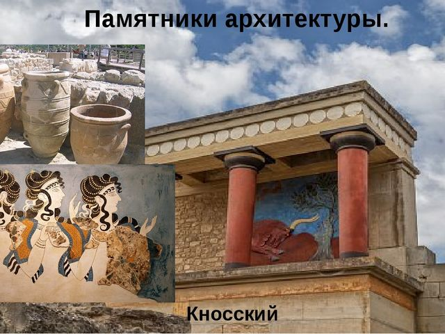 Памятники архитектуры. Кносский дворец