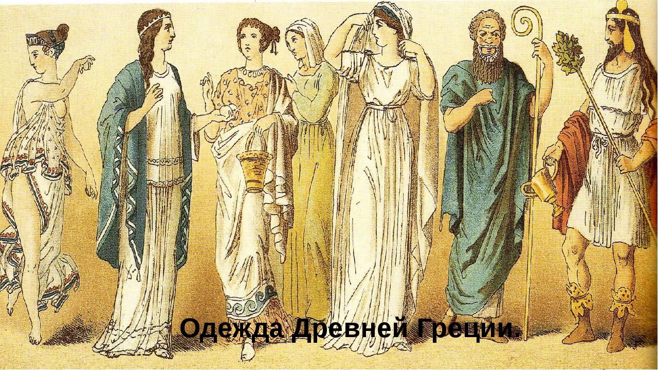 Одежда Древней Греции.