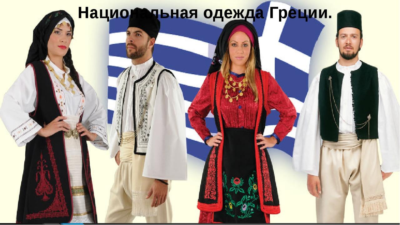 Национальная одежда Греции.