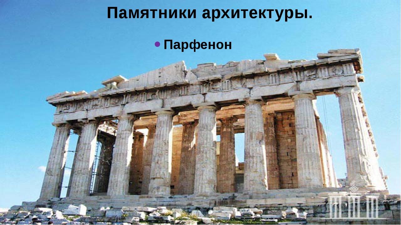 Памятники архитектуры. Парфенон