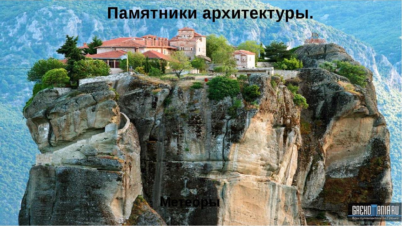 Памятники архитектуры. Метеоры