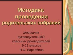 Методика проведения родительских собраний докладчик руководитель МО классных