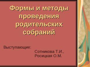 Формы и методы проведения родительских собраний Выступающие: Сотникова Т.И.,