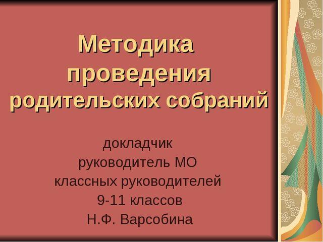 Методика проведения родительских собраний докладчик руководитель МО классных...
