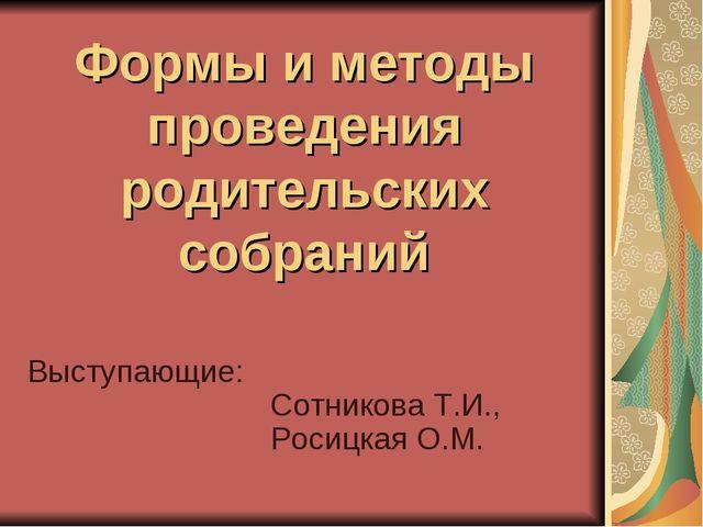 Формы и методы проведения родительских собраний Выступающие: Сотникова Т.И.,...