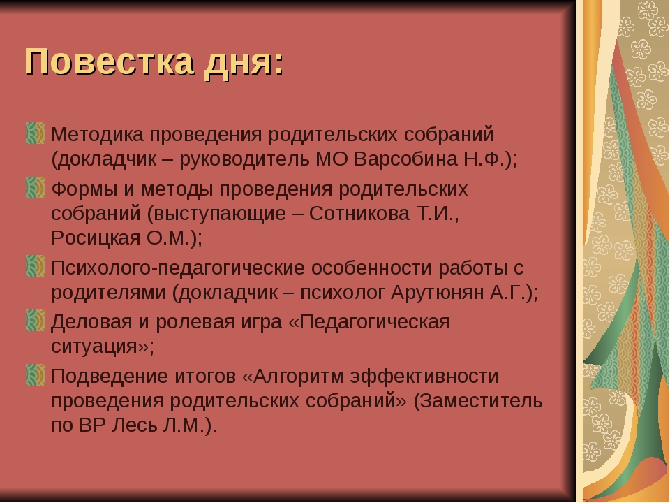 Повестка дня: Методика проведения родительских собраний (докладчик – руководи...