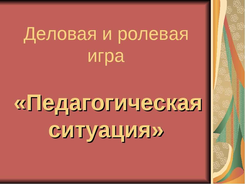 Деловая и ролевая игра «Педагогическая ситуация»