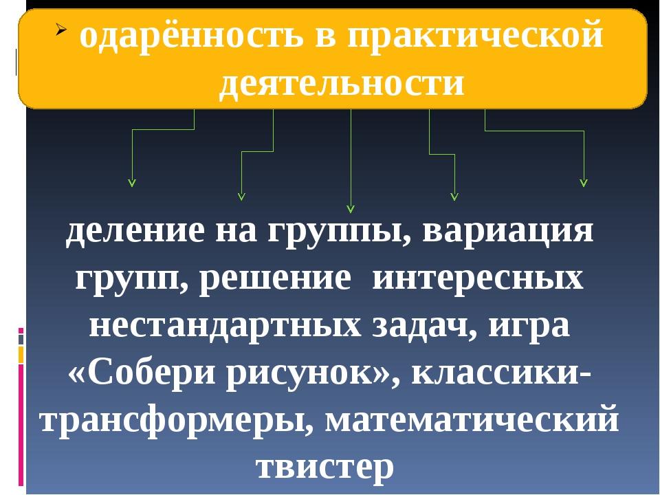 одарённость в практической деятельности деление на группы, вариация групп, р...