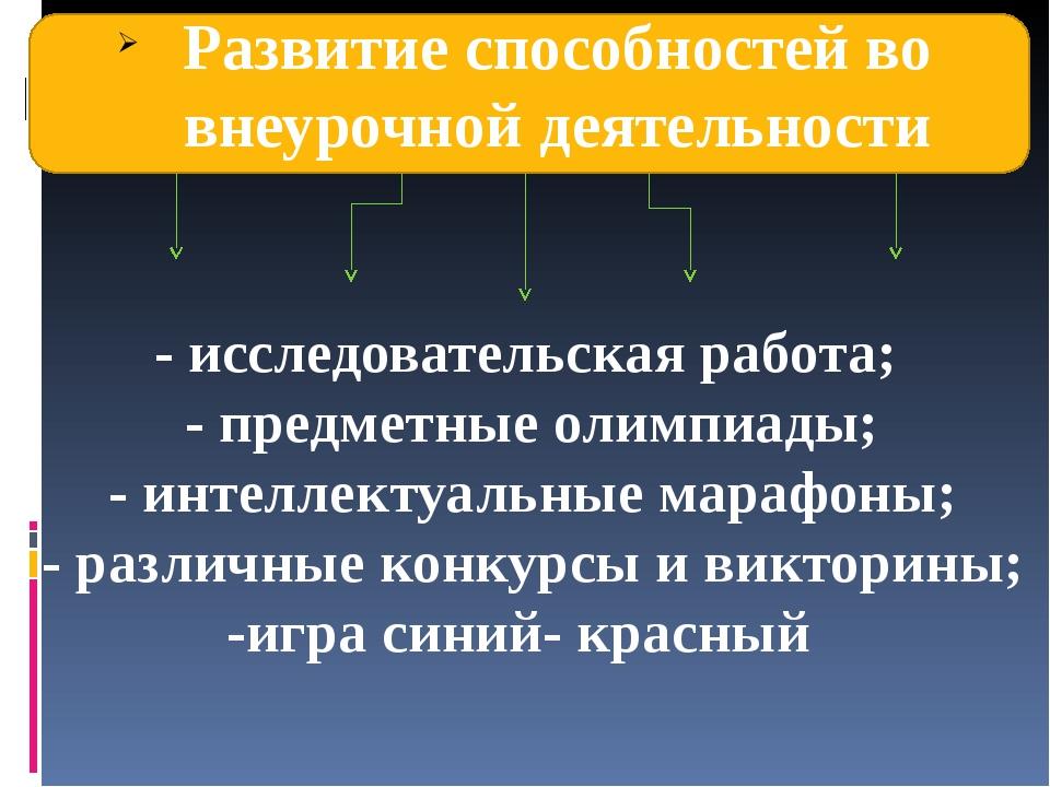 Развитие способностей во внеурочной деятельности - исследовательская работа;...