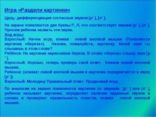 Игра «Раздели картинки» Цель: дифференциация согласных звуков [р′ ], [л′ ]. Н