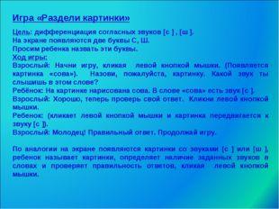 Игра «Раздели картинки» Цель: дифференциация согласных звуков [с ] , [ш ]. На