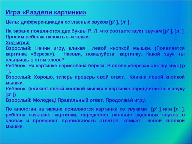 Игра «Раздели картинки» Цель: дифференциация согласных звуков [р′ ], [л′ ]. Н...