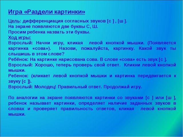 Игра «Раздели картинки» Цель: дифференциация согласных звуков [с ] , [ш ]. На...