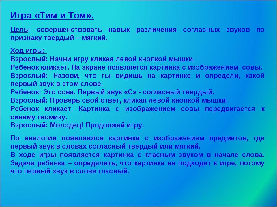 Игра «Тим и Том». Цель: совершенствовать навык различения согласных звуков по...